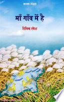 माँ गाँव में है (Hindi Poetry)