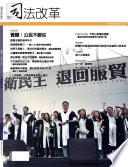 司法改革雜誌101期