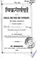 Vikramorvaâsī das ist Urwasi, der Preis der Tapferkeit, ein Drama Kalidasa's in fünf Akten