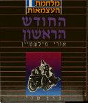 תולדות מחלמת העצמאות: ha-Ḥodesh ha-rishon