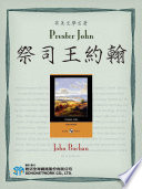 Prester John : africa and finally discovers a treasure...