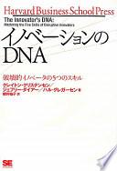 イノベーションのDNA -- 破壊的イノベータの5つのスキル