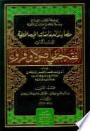 مصادر الدراسات الإسلامية (الفقه الحنفي أصولاً وفروعاً) 1-4 ج2