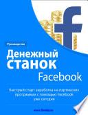 Денежный станок Facebook: заработок онлайн на партнерских программах