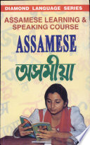 Assamese Learning   Seapking Course Through English