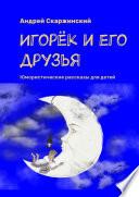 Игорёк и его друзья. Юмористические рассказы для детей