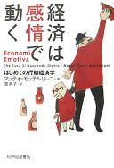 経済は感情で動く -- はじめての行動経済学