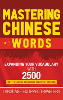 Mastering Chinese Words: Expanding Your Vocabulary with 2500 of the Most Common Chinese Words