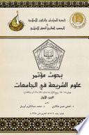 بحوث مؤتمر علوم الشريعة في الجامعات
