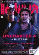 Журнал Игромания – май 2016