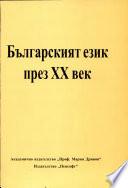 Българският език през ХХ век