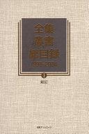 全集・叢書総目録 1999-2004 I 総記