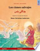 Los Cisnes Salvajes Espa Ol Urdu