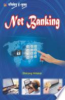 Net Banking   Nachiket Prakashan