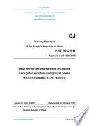 Cj T 225 2011 Translated English Of Chinese Standard Cjt 225 2011 Cj T225 2011 Cjt225 2011