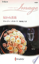 届かぬ薔薇