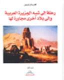 رحلة إلى شبه الجزيرة العربية وإلى بلاد أخرى مجاورة لها