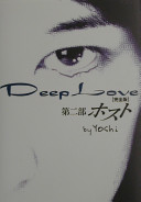 Deep Love 完全版