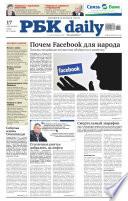 Ежедневная деловая газета РБК 70