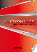 ABBYY FineReader 1X