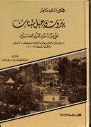 Bayrūt wa-Jabal Lubnān ʻalá mashārif al-qarn al-ʻishrīn