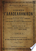 illustration Γαλλοελληνικόν Λεξικόν - Τόμος Α΄