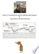 """Стратегия и тактика торговли. Торговая система """"USSR-STS"""""""