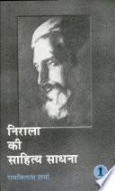 Nirala Ki Sahitya Sadhana-V-1