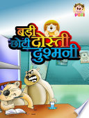 children books  story books  bedtime stories