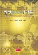 탐정(민간조사)학개론(양장본 HardCover)