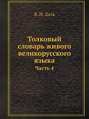 Толковый Словар Живого Великорусского Языка Часть 4