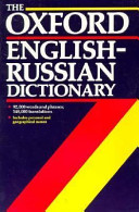 The Oxford English Russian Dictionary