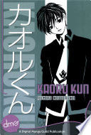 Kaoru Kun : ...