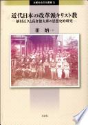 近代日本の改革派キリスト教