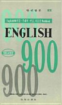 ENGLISH 900 6