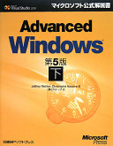 Advanced Windows 第5版