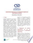 CSD Brief No 25: Екологични измерения на устойчивото развитие на енергетиката в Европа