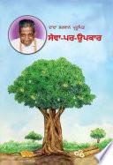Right Understanding To Help Others Benevolence Punjabi