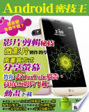 Android 密技王 Vol.7