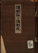 Asanoshō to Asanoshi