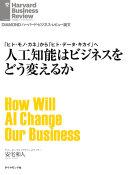 人工知能はビジネスをどう変えるか