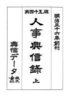 Jinji kōshinroku