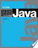 改訂新版基礎Java【PDF版】