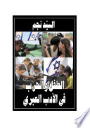 الطفل والحرب في الأدب العبري