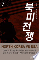 북미전쟁 7