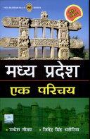 M P Ek Parichay