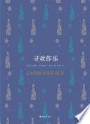 download ebook cakes and ale (mandarin edition) pdf epub