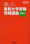 親と子の最新大学受験情報講座文系編
