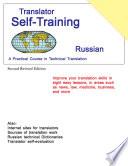 Translator Self Training  Russian