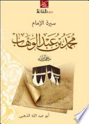 سيرة الإمام محمد بن عبد الوهاب رحمه الله
